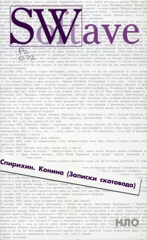 положениями Трудового последние сочинения сергея спирихина новые
